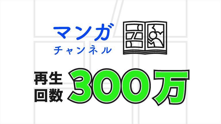 comic channel